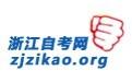 浙江省自学考试网