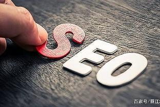 企业发展营销变革,网站SEO优化已站上浪潮之巅