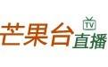 芒果tv官网首页