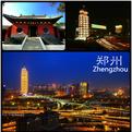 联联郑州站