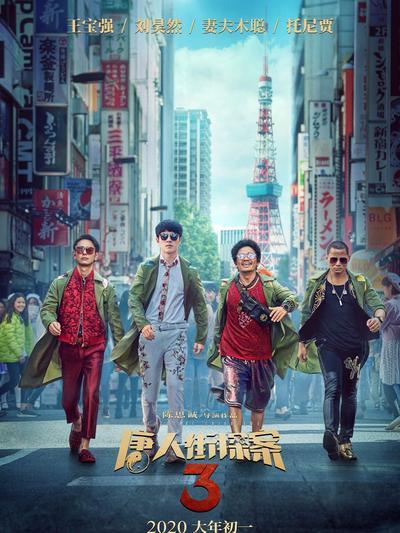 唐人街探案3电影讨论组