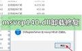W10电脑系统运行绝地求生提示缺少msvcp140.dll和v