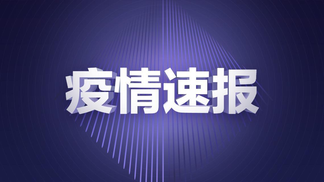 浙江新增确诊长期在北京新发地市场经商