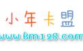 小年卡盟刷钻平台-正规QQ业务代刷网站